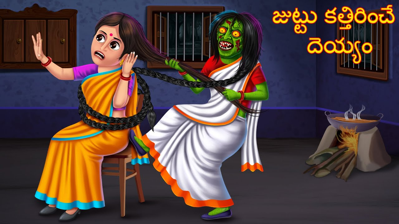 జుట్టు కత్తిరించే దెయ్యం | Juttu Kattirinche Deyyam | Telugu Kathalu | Telugu Story | Deyyam Kathalu