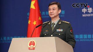 中国国防部:坚决反对冷战思维和零和博弈理念 |《中国新闻》CCTV中文国际 - YouTube