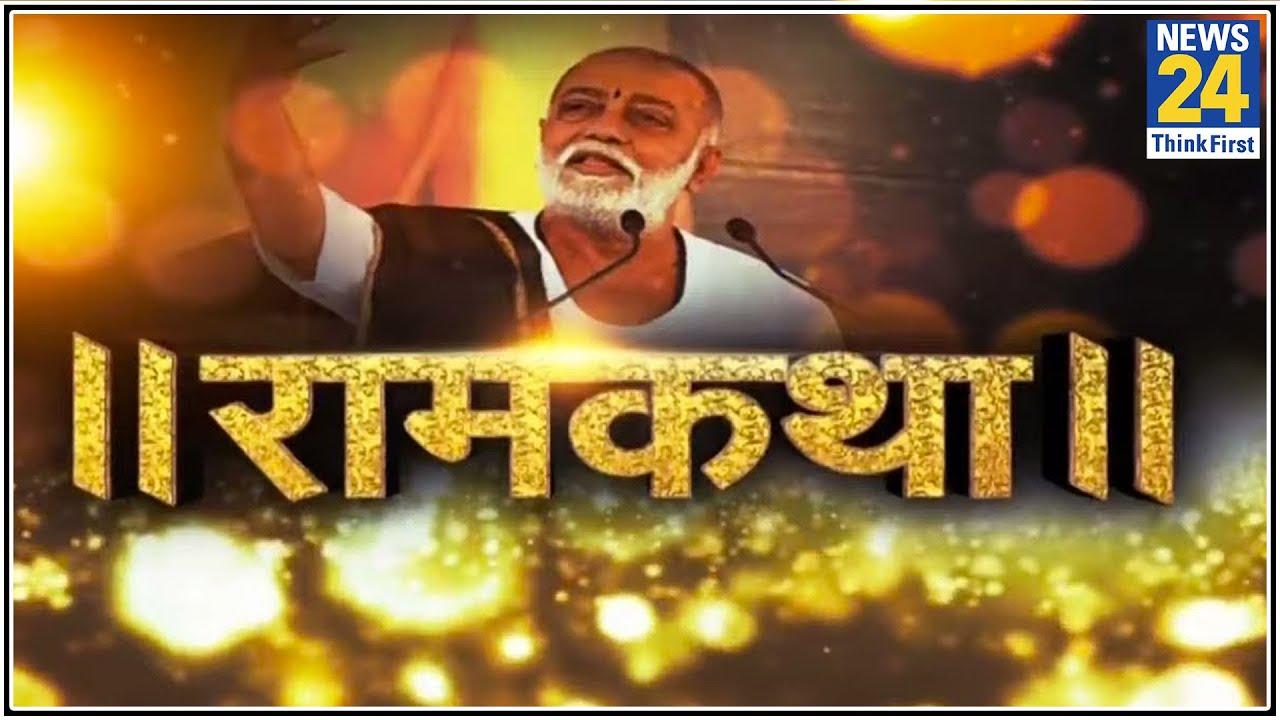 बापू वाणी: दिन की शुरुआत, Morari Bapu द्वारा 'रामकथा' के साथ || 14 Aug 2020 || News24