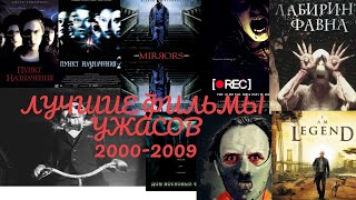 топ 10 фильмов ужасов 2000-2009 годов