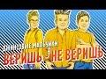 ПРЕМЬЕРА Джинсовые Мальчики Веришь не веришь PREMIERE Jeans Boys Do You Believe mp3