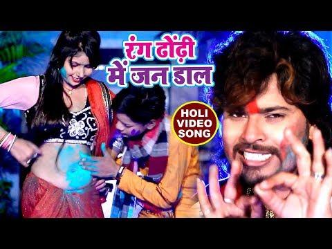 2018 का सबसे हिट होली VIDEO SONG - Vishal Gagan - Rang Dhodhi Me Jan Daal - Bhojpuri Holi Songs 2018