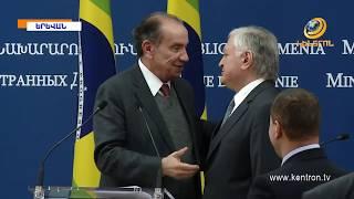 Հայասատանում է Բրազիլիայի արտաքին հարաբերությունների նախարար Ալոիզիո Նունես Ֆերեիրան
