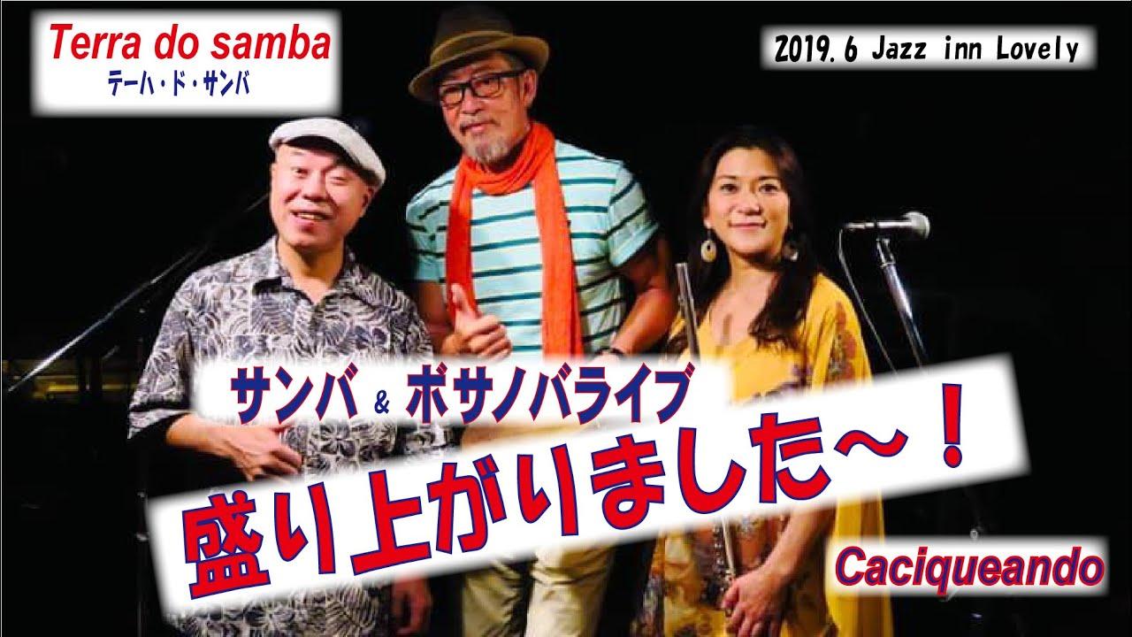 すごい盛り上がり!(Samba japonês)Caciqueando(歌詞付き)/Terra do samba live@Jazz inn Lovely
