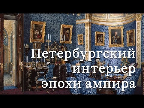 Петербургский интерьер эпохи ампира