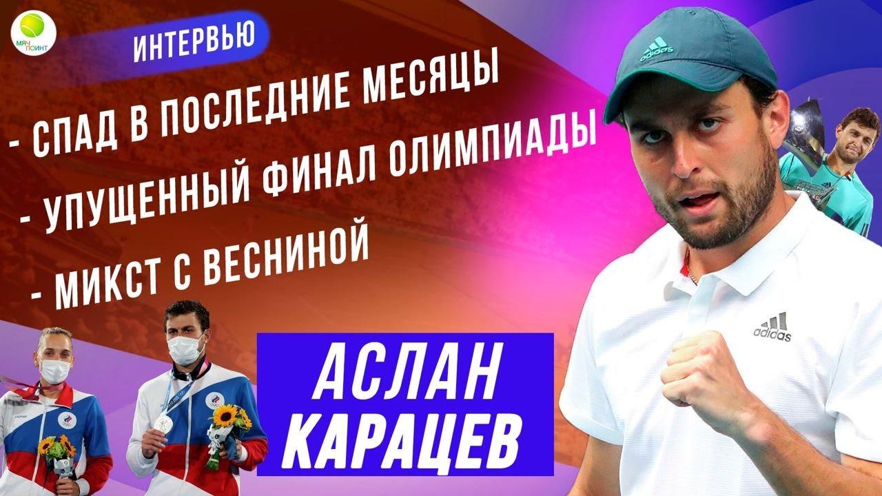 АСЛАН КАРАЦЕВ о своём спаде, Олимпийских играх, миксте с Весниной и икрах