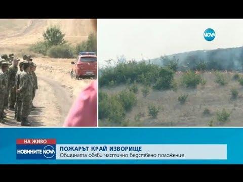 Пожарът край Изворище - Общината обяви частично извънредно положение - Новините на NOVA