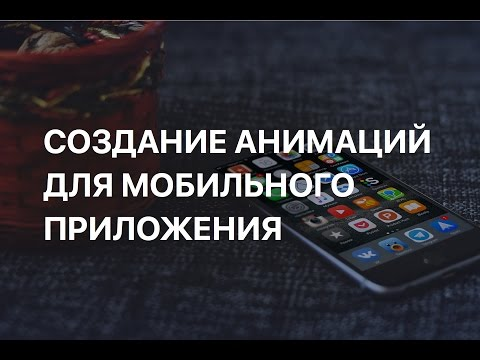 Создание анимации для мобильного приложения