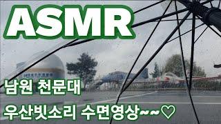 ASMR 남원항공우주천문대앞 우산빗소리 수면영상(Umb…