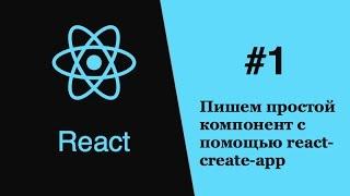 React - #1 - react-create-app - пишем простой компонент