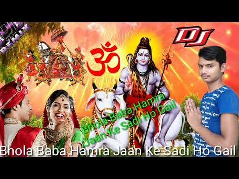 Bhakti ringtone 2018 Superhit Bhojpuri Bhola Baba Hamra jaan ke shadi ho Gail Santosh bhakti rington