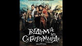 Ведьмы из Сугаррамурди  Русский трейлер '2013'  HD