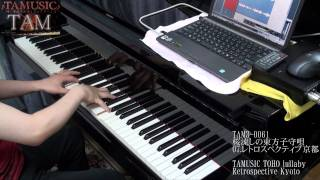 東方子守唄 レトロスペクティブ京都 TOUHOU piano Lullaby  TAM
