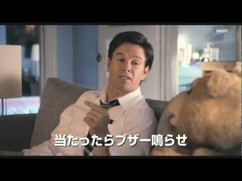 映画『テッド』R15+版予告編