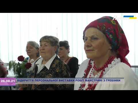 Відкриття персональної виставки робіт народного майстра художньої вишивки Олени Наталенко