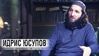 Идрис Юсупов -  Мусульманские праздники, Правозащита, Мемориал, Пытки, Братья Хачилаевы\ALKIFAYA_4