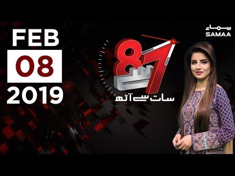 Sheikh Rasheed Imran khan Se Khush Sab Se Khafa | 7 Se 8 | Kiran Naz | 08 Feb,2019