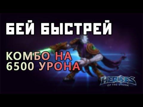 видео: Комбинация 6500 урона - Зератул | Бей Быстрей | heroes of the storm