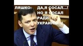 В жизни Ляшка бывало не все так сладко Украина,Украина новости сегодня,До(ПОДПИСЫВАЙТЕСЬ НА КАНАЛ