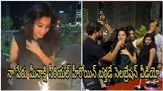 Naa peru meenakshi serial heroine Navya swamy birthday celebration video l Naa peru meenakshi serial