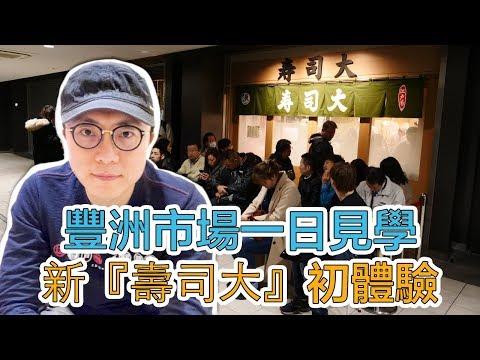 東京豐洲市場一日見學 新壽司大🍣初體驗 |Mr.Sean香老闆Vlog