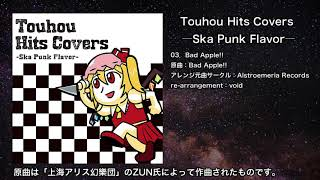 【東方】Bad Apple!!―Ska Punk Flavor―【IOSYS】