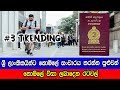 ශ්රී ලාංකිකයින්ට නොමිලේ වීසා ලබාදෙන රටවල් මෙන්න -  VISA Free Countries for Sri Lankans