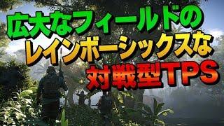 広大なフィールドのレインボーシックス系TPSを遊ぶ|Ghost Recon Wildlands:Ghost War PvP Mode【ゆっくり実況】