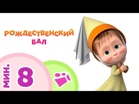 РОЖДЕСТВЕНСКИЙ БАЛ 💃🎵 Машины любимые песни 🎶 Маша и Медведь 🐻 TaDaBoom песенки для детей