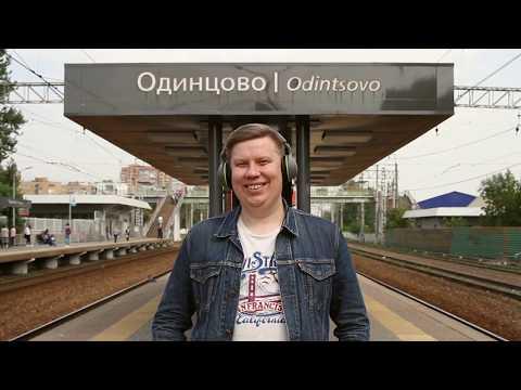 Федор Пескоструев на недельку уехал в Одинцово