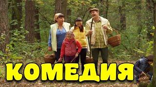 Комедия от которой невозможно не смеяться СВАТЫ 6 Русские комедии 2021 новинки