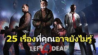 Left 4 Dead : 25 เรื่องที่คุณอาจยังไม่รู้ ตอนที่ 1