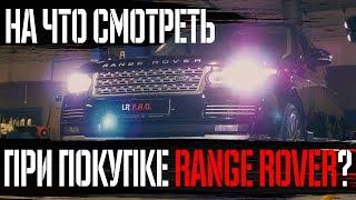 На что смотреть при покупке Range Rover L405?  Обзор слабых мест за 6 лет эксплуатации