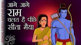 New Ram Bhajan Hindi 2019   आगे आगे राम चलत है पीछे सीता मैया   Best Ram Bhajans HD - Indian Rituals