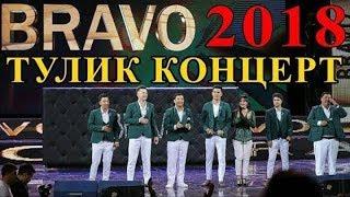'BRAVO' jamoasini KONSERT dasturi 2018 HD