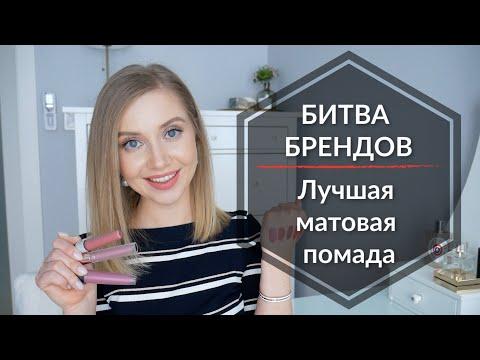 Лучшая матовая помада 2019 + СВОТЧИ! Битва брендов 2019! OSIA&MAKEUP.UA