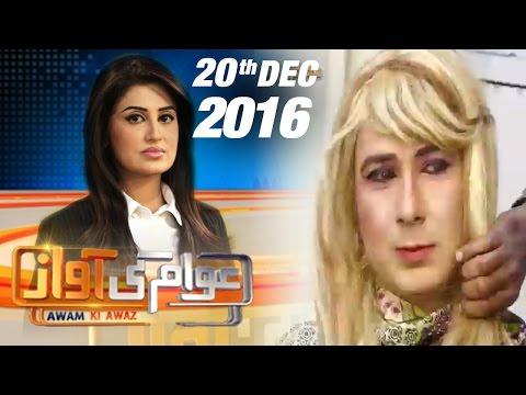 Transgender Exclusive  Full Episode  Awam Ki Awaz   SAMAA TV   Farah Yousuf   20 Dec 2016