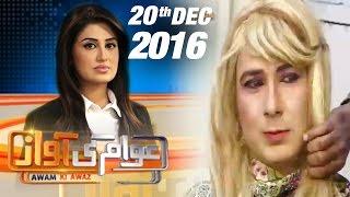 Transgender Exclusive| Full Episode |Awam Ki Awaz | SAMAA TV | Farah Yousuf | 20 Dec 2016