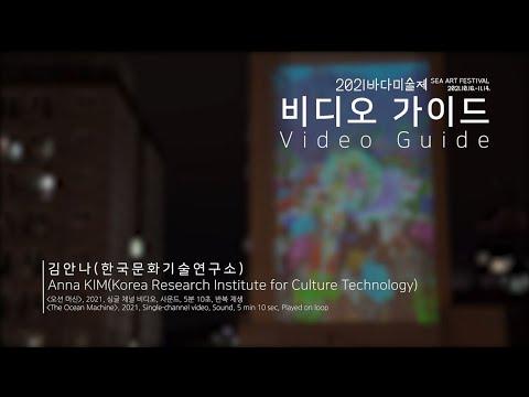 [SAF2021 비디오 가이드] 김안나  Anna KIM,오션 머신 The Ocean Machine