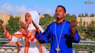 New Eritrean Orthodox Tewahdo Mezmur 2018 Nay Hibret Mzmur |Ykrieta Amlakey | ይቕሬታ |  - ZARA SELAM