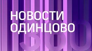 НОВОСТИ ОДИНЦОВО 360° 17.07.2017