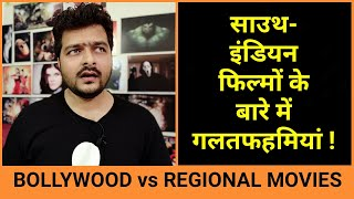 5 Misconceptions about South Indian Movies | Bollywood vs Indian Regional Movies