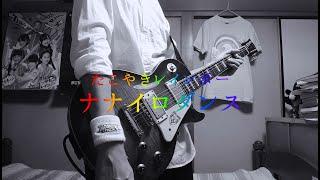 たこ虹を代表するメジャー1stシングル! 後半からアレンジしまくってます。 #たこ虹 #たこ虹88888.