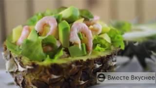 Салат в ананасе с креветками и авокадо