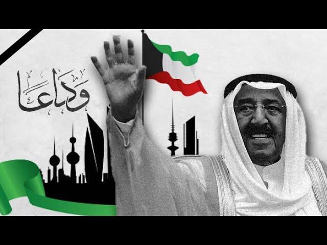 """""""أمير الإنسانية"""" الشيخ صباح الأحمد.. 6 عقود من وساطة الخير"""