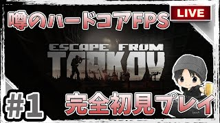 【ETF】噂のハードコアFPS #1【Escape from Ta...