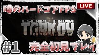 【ETF】噂のハードコアFPS #1【Escape from Ta...