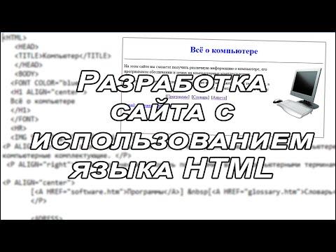 Разработка сайта с использованием языка HTML