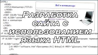 Разработка сайта с использованием языка HTML(, 2016-04-02T12:10:06.000Z)