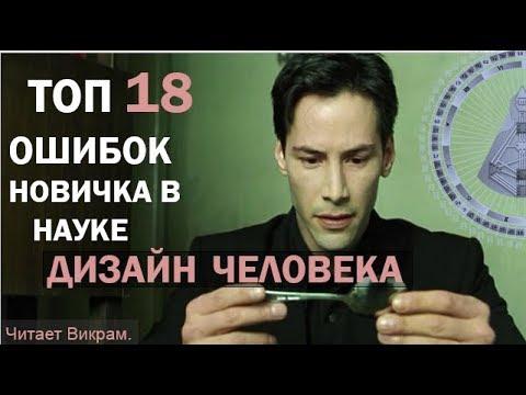 ТОП 18 ошибок новичка в Дизайне Человека. читает Викрам